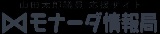 山田太郎議員応援サイト『モナーダ情報局』